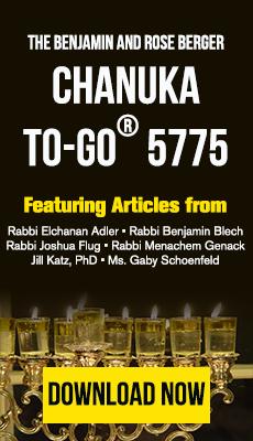 The Benjamin and Rose Berger Chanuka To-Go 5774