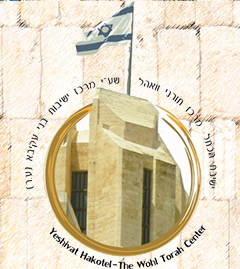 Yeshivat Hakotel Community Conferences